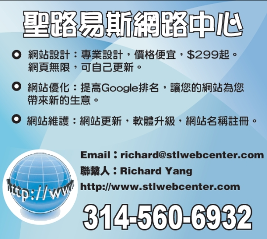 st-louis-web-design-chinese-newspaper-ads